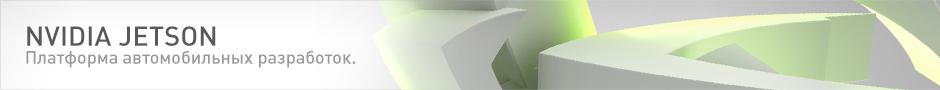 Платформа автомобильных разработок Jetson