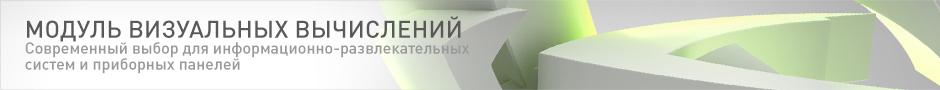 Модуль визуальных вычислений (VCM)