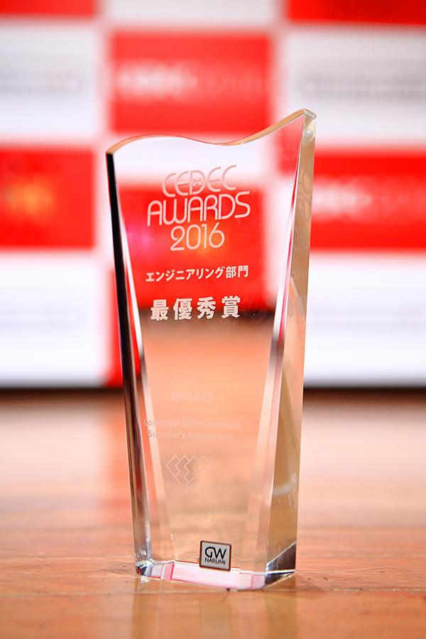 CEDEC AWARDS 2016 「エンジニアリング部門」最優秀賞トロフィーの画像