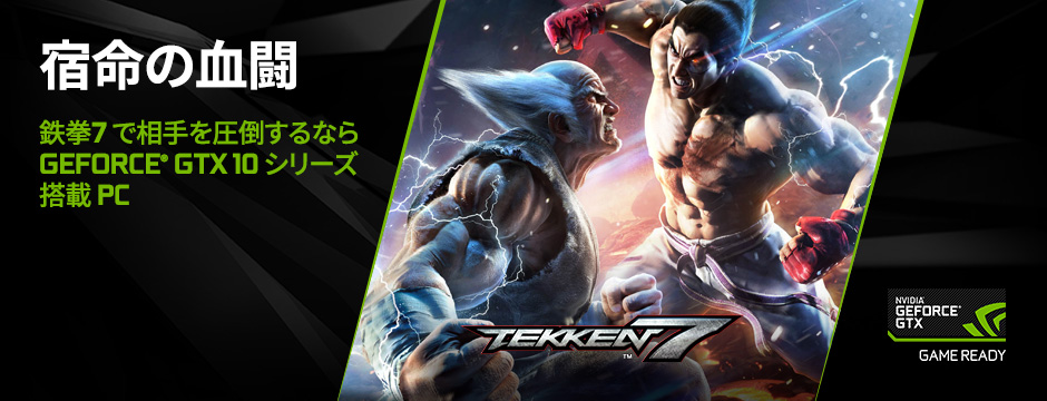 宿命の血闘 鉄拳7で相手を圧倒するなら GeForce GTX シリーズ搭載 PC