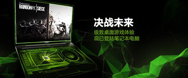 GeForce GTX 980笔记本: