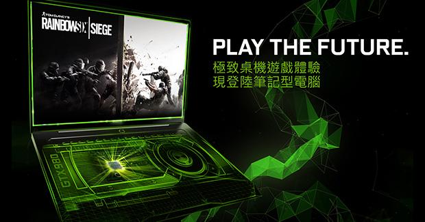 GeForce GTX 980 筆記型電腦