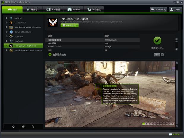 別忘了啟動 NVIDIA GeForce Experience