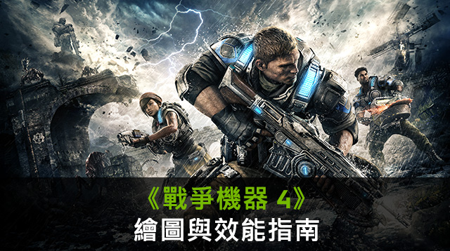 《戰爭機器 4》GeForce.com 繪圖和效能指南