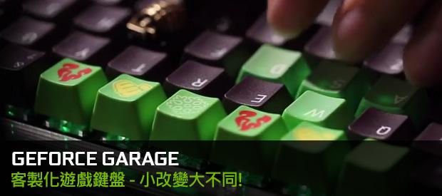 GeForce Garage: 客製化遊戲鍵盤