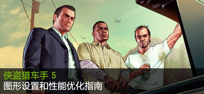「侠盗猎车手 5 (Grand Theft Auto V)」GeForce.com 图形设置和性能优化指南