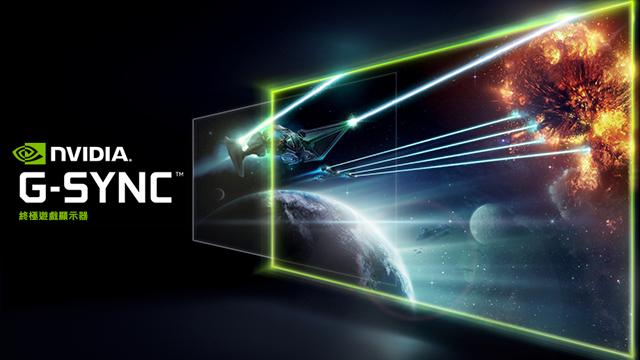 NVIDIA G-SYNC 結合業界領先技術 G-SYNC 和客製的 HDR 面板打造出新世代的 PC 遊戲顯示器