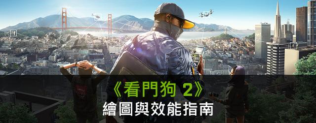 《看門狗 2 (Watch Dogs 2) 》GeForce.com 繪圖及效能指南