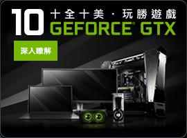 GeForce GTX 10 系列產品
