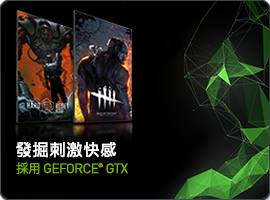 GeForce GTX 獨立遊戲搭售包