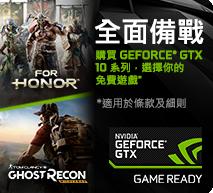 For Honor Ghost Reckon Bundle
