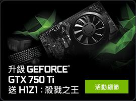 升級 GeForce® GTX 750 Ti,體驗台灣 NO 1