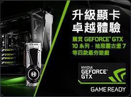 GeForce GTX 10 系列,帶你挑戰極限