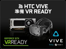 為 HTC VIVE 準備 VR READY