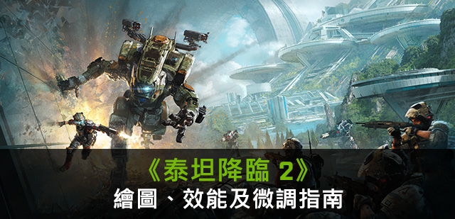 《泰坦降臨 2 (Titanfall 2) 》GeForce.com 繪圖、效能與微調指南