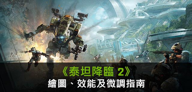 《泰坦降臨 2 (Titanfall 2) 》GeForce.com 繪圖、效能與微調指南