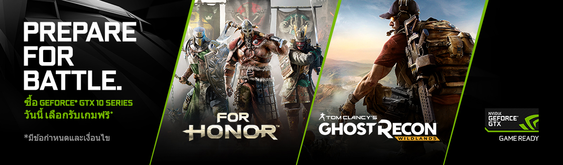For Honor Ghost Recon Wildlands Bundle