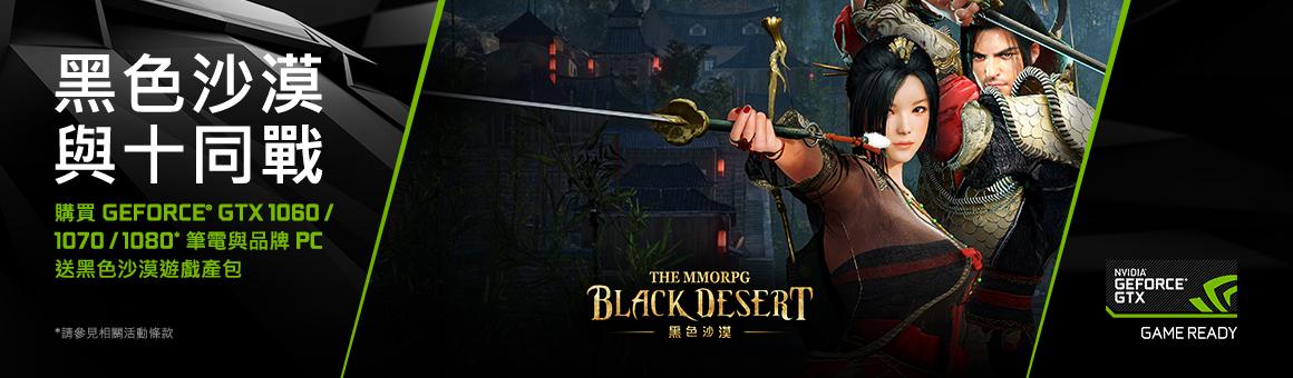 Black Desert Bundle