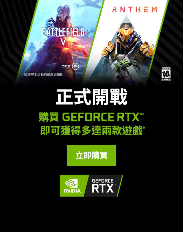 RTX bundle