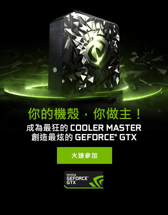 Coolermaster Contest