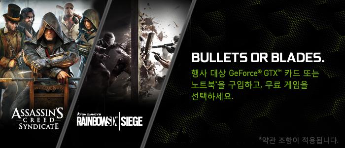 행사 대상 GeForce® GTX™ 카드 또는 노트북*을 구입하고, 무료 게임을 선택하세요