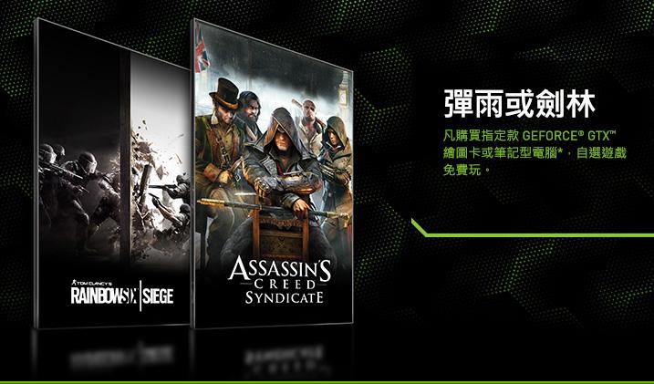凡購買指定款 GeForce® GTX 繪圖卡或筆記型電腦*,自選遊戲免費玩。
