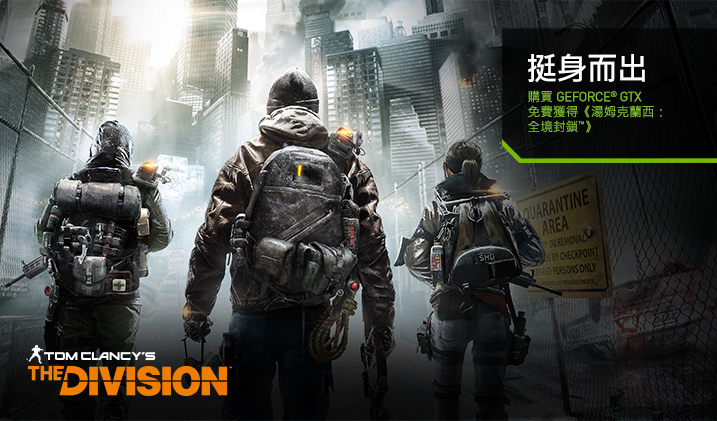 Get Tom Clancy's The Division Free With Qualifying GeForce GTX-Graphics Cards