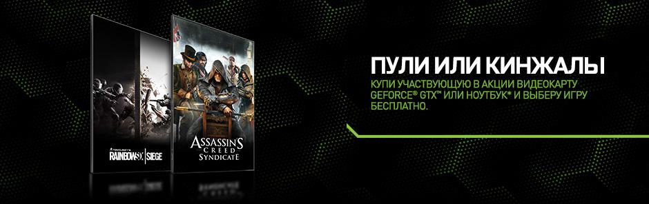 Купи участвующую в акции видеокарту GeForce® GTX или ноутбук* и выберу игру БЕСПЛАТНО.