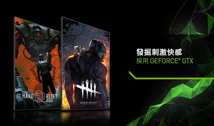 只要購買符合活動資格的 GEFORCE GTX 950/960 繪圖卡,即可獲得《黎明死線》或《絕城逆戰重製版》。