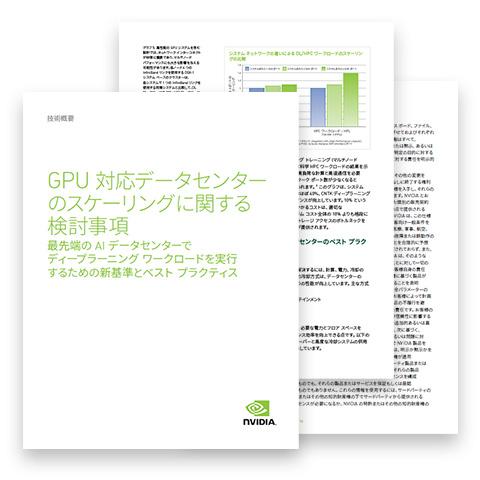 GPU に対応したデータセンターの規模拡大に関する考察 技術概要