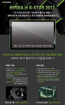 NVIDIA in G-STAR 2012