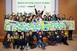 2012년 엔비디아 터치 비주얼 서포터즈 3기 발대식