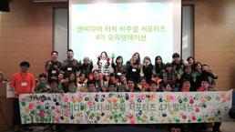 엔비디아 터치 비주얼 서포터즈 4기 및 엔비디아 코리아, 한국시각장애인예술협회 관계자