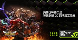 玩游戏要独显!GeForce® GTX开启颠覆性视觉感受
