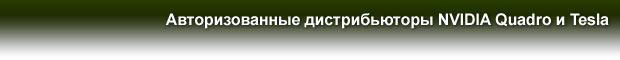 Авторизованные дистрибьюторы NVIDIA Quadro и Tesla