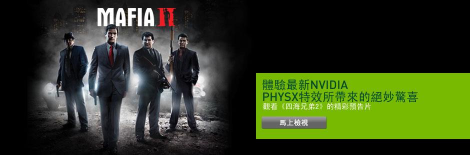 PhysX_header_v2_tw.jpg