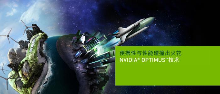 NVIDIA Optimus 技术