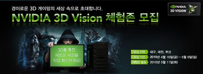 3D_vision_licafes