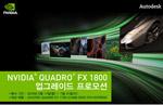 Quadro FX1800