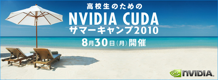 CUDA Summer Camp