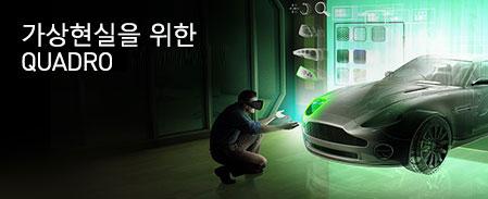 Quadro for Virtual Reality