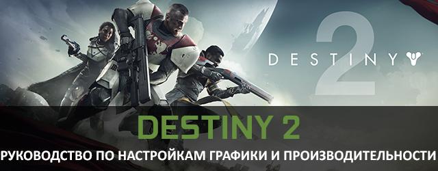 Руководство по графическим параметрам и производительности PC-версии Destiny2 от GeForce.com