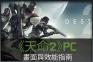 《天命2》PC版畫面與效能指南