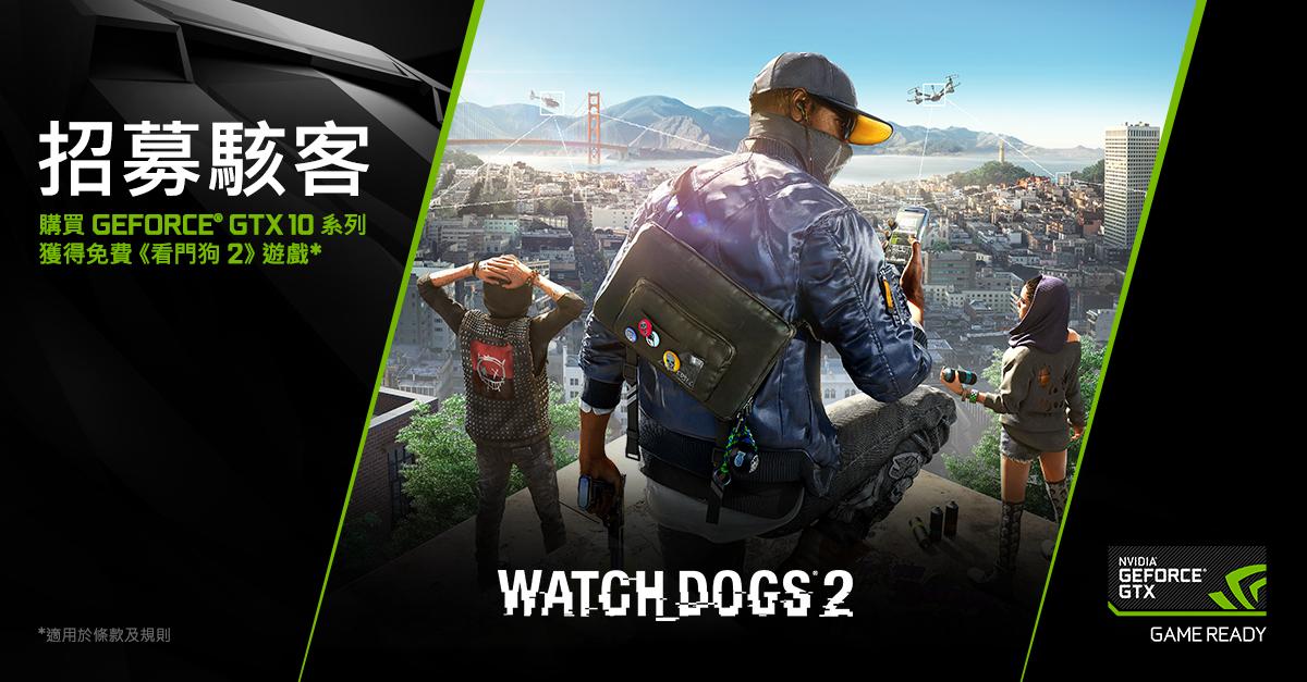 Watch Dogs 2 NVIDIA GeForce GTX Bundle
