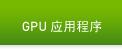 GPU 应用程序