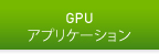 GPUアプリケーション