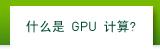 什么是 GPU 计算?