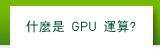 什麼是 GPU 運算?