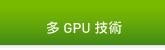 多 GPU 技術